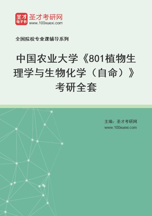 2021年中国农业大学《801植物生理学与生物化学(自命)》考研全套