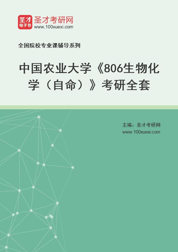 2021年中国农业大学《806生物化学(自命)》考研全套