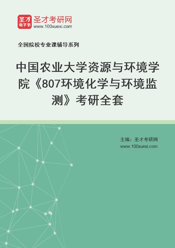 2021年中国农业大学资源与环境学院《807环境化学与环境监测》考研全套