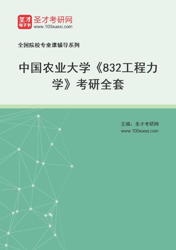 2021年中国农业大学《832工程力学》考研全套