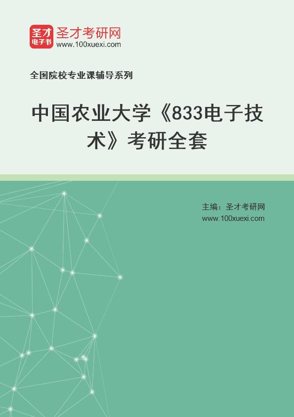 2021年中国农业大学《833电子技术》考研全套