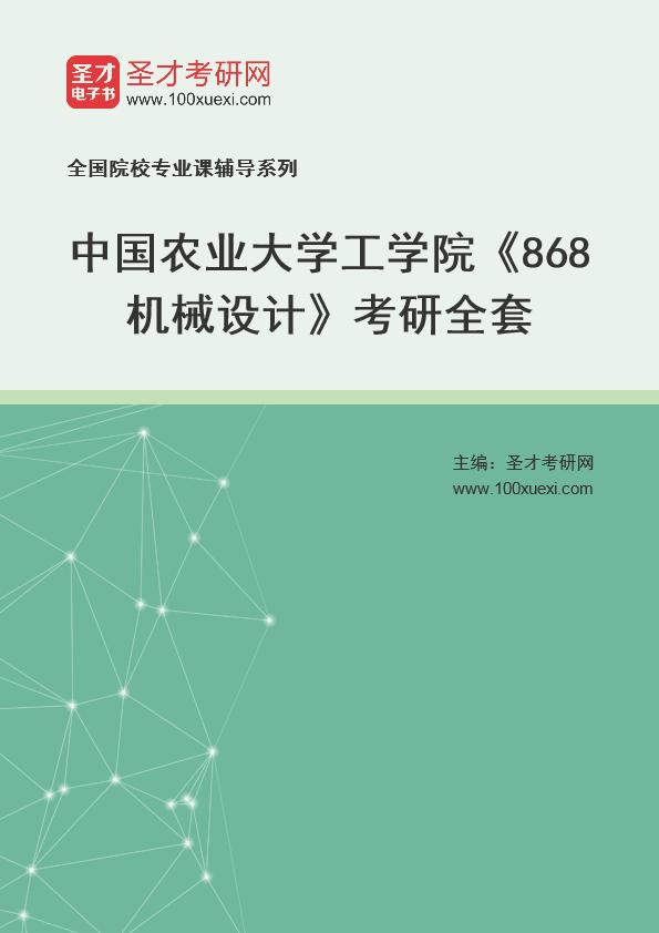2021年中国农业大学工学院《868机械设计》考研全套