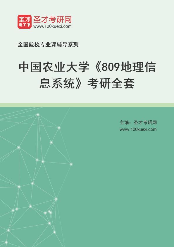 2021年中国农业大学《809地理信息系统》考研全套