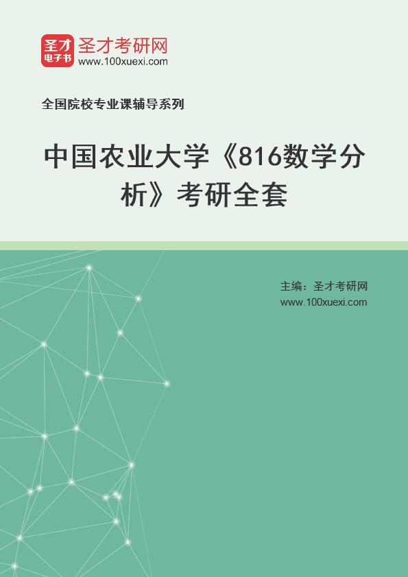 2021年中国农业大学《816数学分析》考研全套