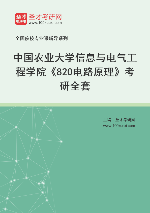 2021年中国农业大学信息与电气工程学院《820电路原理》考研全套