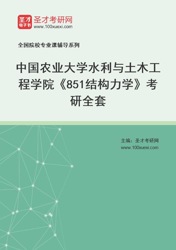 2021年中国农业大学水利与土木工程学院《851结构力学》考研全套