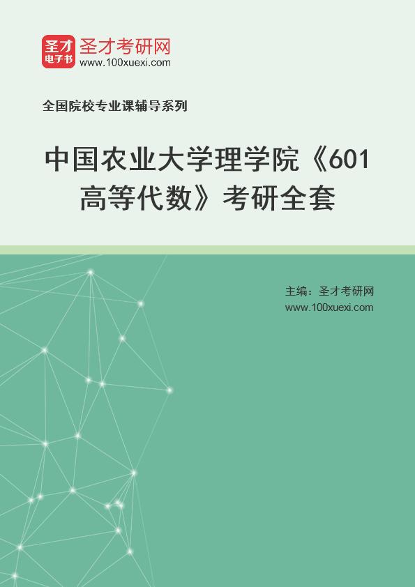 2021年中国农业大学理学院《601高等代数》考研全套