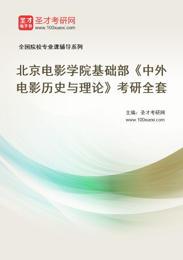 北京电影学院,中外369学习网