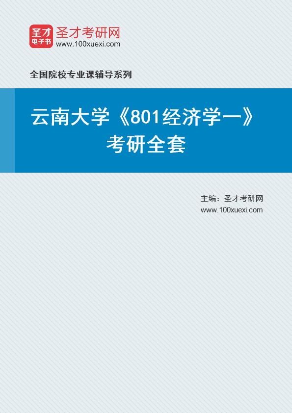 2021年云南大学《801经济学一》考研全套