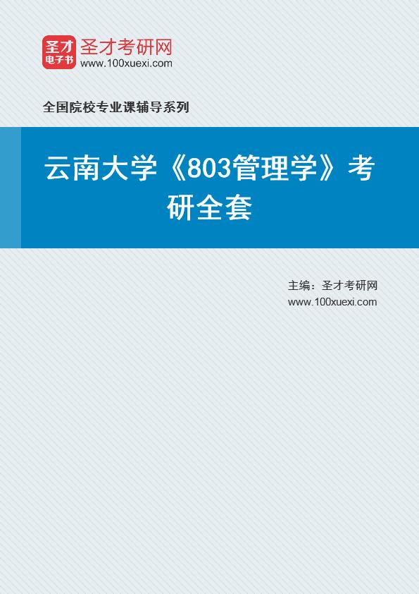 2021年云南大学《803管理学》考研全套