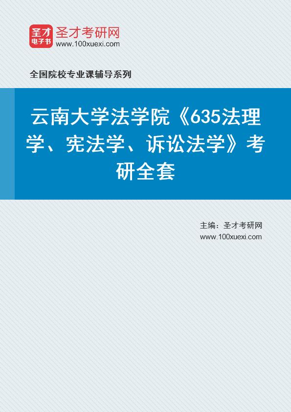 2021年云南大学法学院《635法理学、宪法学、诉讼法学》考研全套