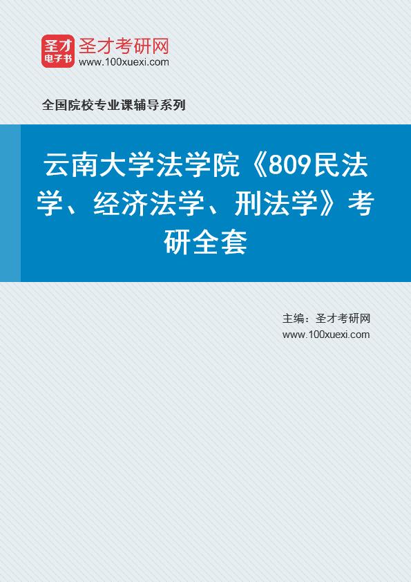 2021年云南大学法学院《809民法学、经济法学、刑法学》考研全套