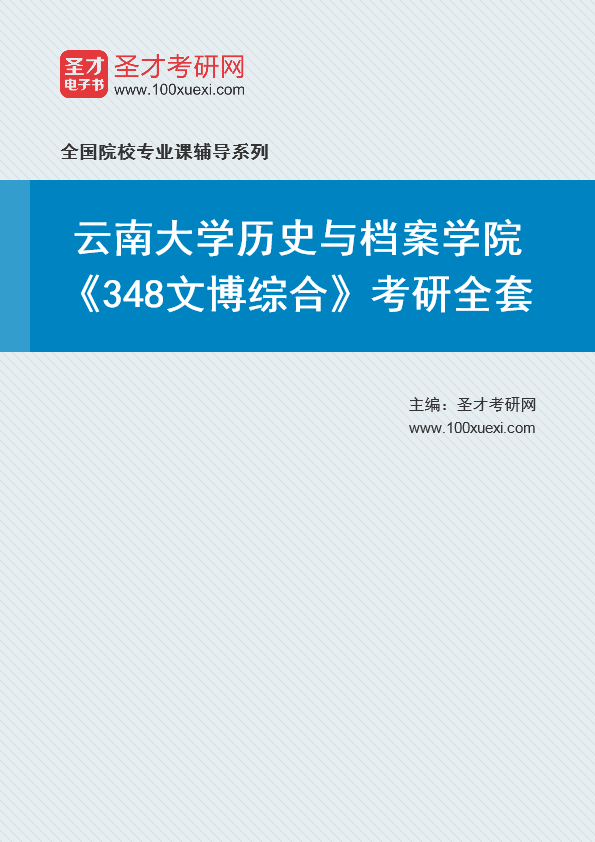 2021年云南大学历史与档案学院《348文博综合》考研全套