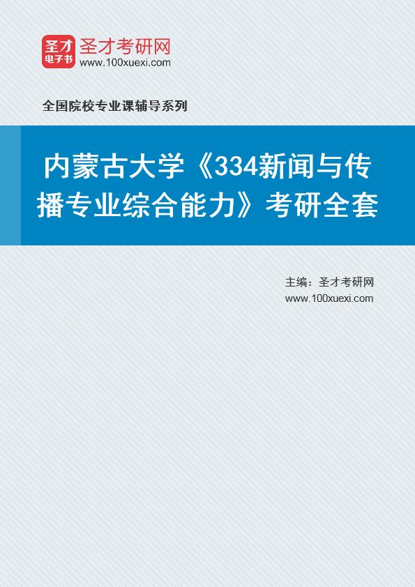 2022年内蒙古大学《334新闻与传播专业综合能力》考研全套