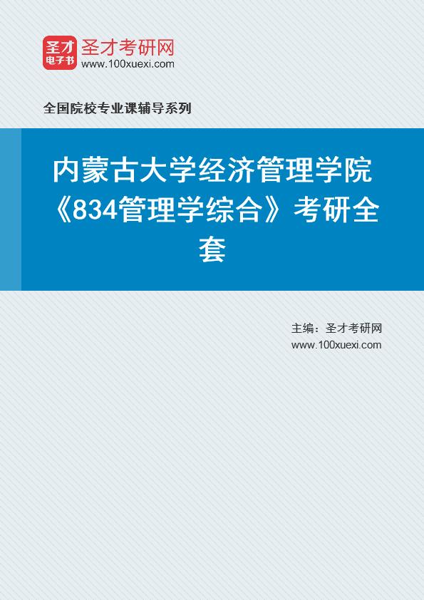 2021年内蒙古大学经济管理学院《834管理学综合》考研全套