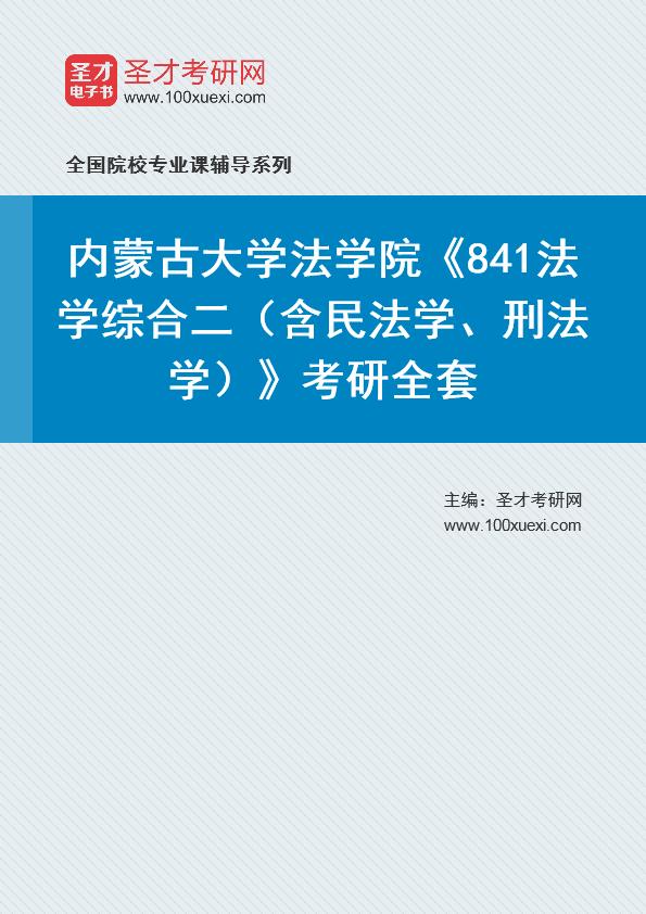 2021年内蒙古大学法学院《841法学综合二(含民法学、刑法学)》考研全套