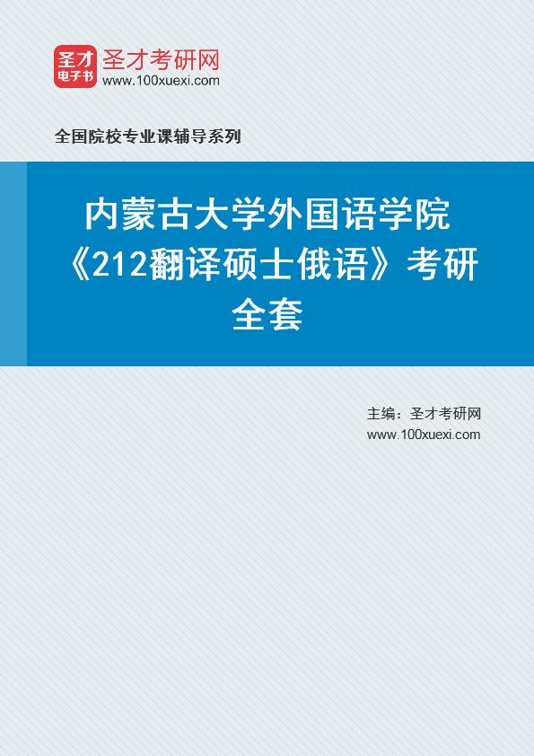 2021年内蒙古大学外国语学院《212翻译硕士俄语》考研全套
