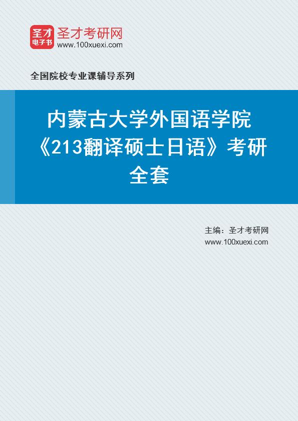2021年内蒙古大学外国语学院《213翻译硕士日语》考研全套