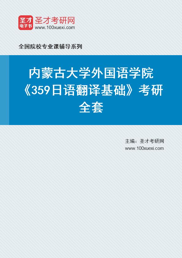 2021年内蒙古大学外国语学院《359日语翻译基础》考研全套