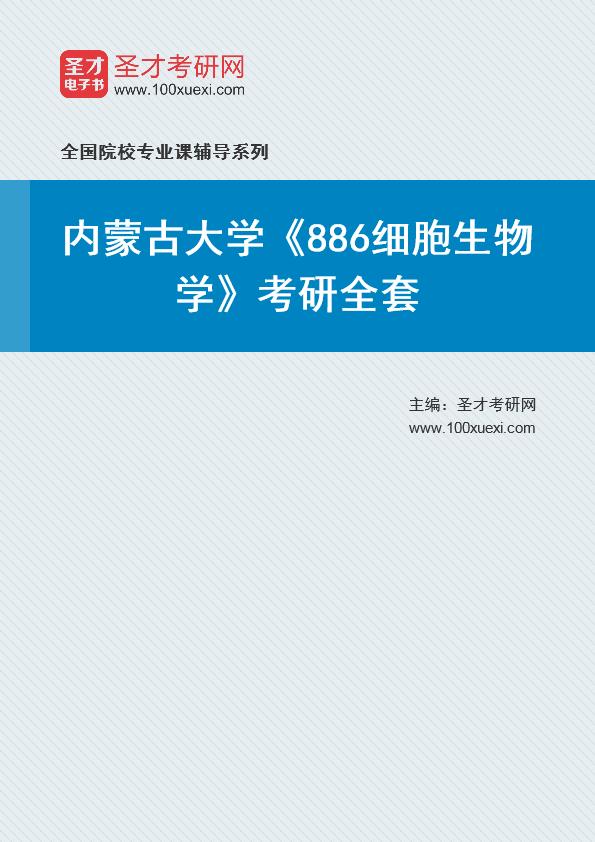 2021年内蒙古大学《886细胞生物学》考研全套