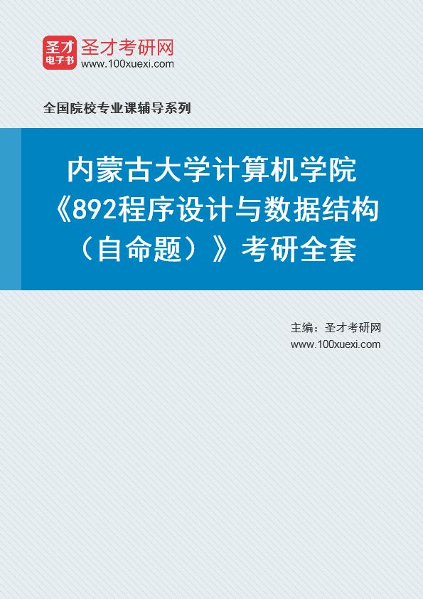 2021年内蒙古大学计算机学院《892程序设计与数据结构(自命题)》考研全套