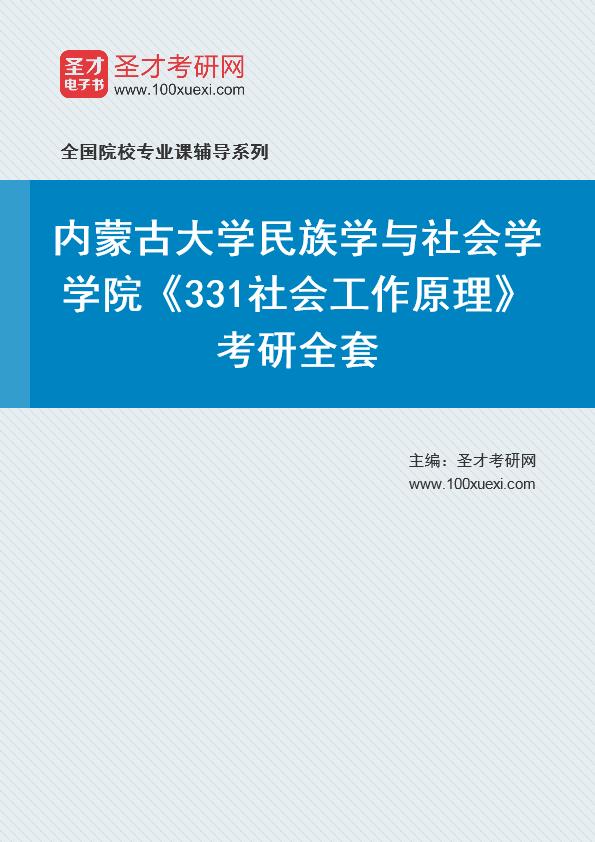 2021年内蒙古大学民族学与社会学学院《331社会工作原理》考研全套