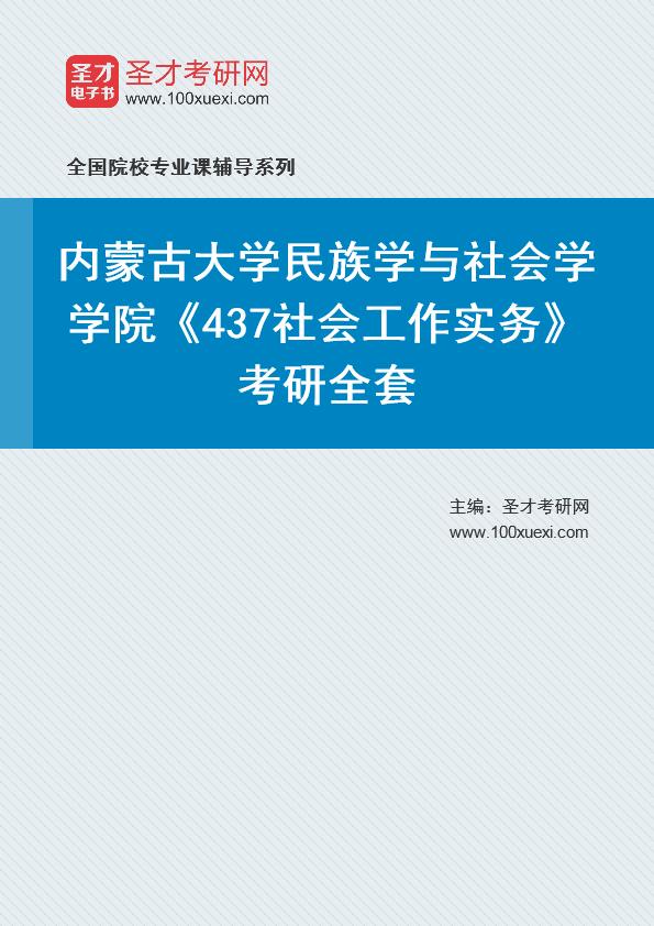2021年内蒙古大学民族学与社会学学院《437社会工作实务》考研全套
