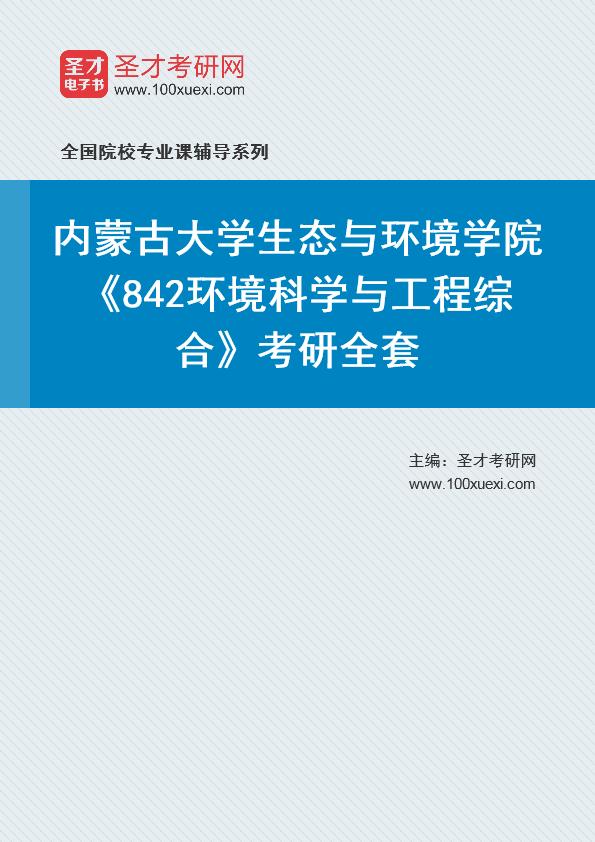 2021年内蒙古大学生态与环境学院《842环境科学与工程综合》考研全套