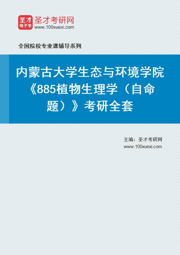 2021年内蒙古大学生态与环境学院《885植物生理学(自命题)》考研全套