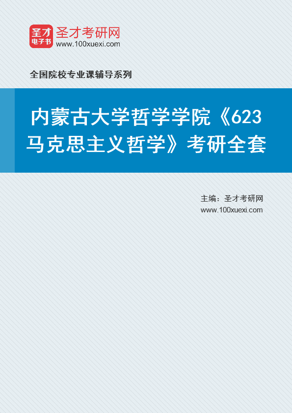 2021年内蒙古大学哲学学院《623马克思主义哲学》考研全套