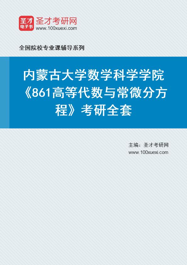 2021年内蒙古大学数学科学学院《861高等代数与常微分方程》考研全套