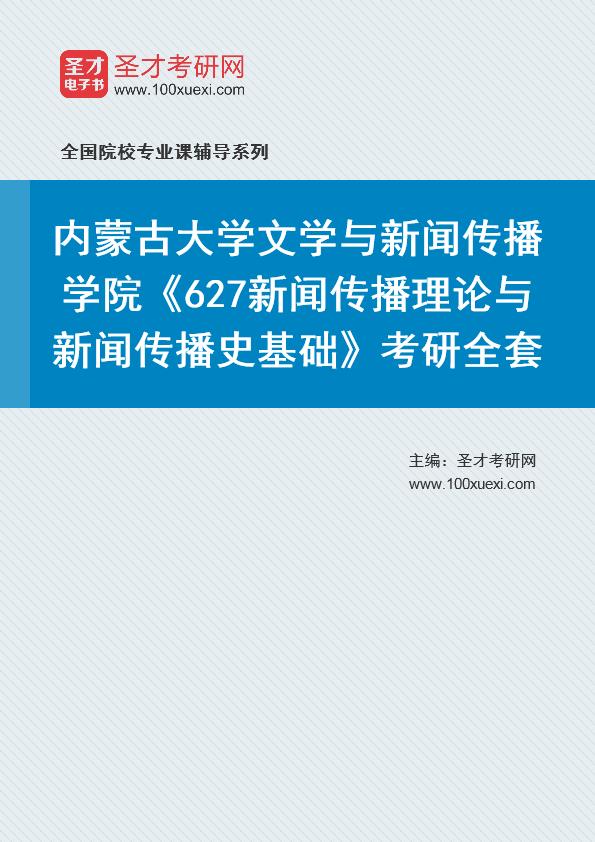 2021年内蒙古大学文学与新闻传播学院《627新闻传播理论与新闻传播史基础》考研全套