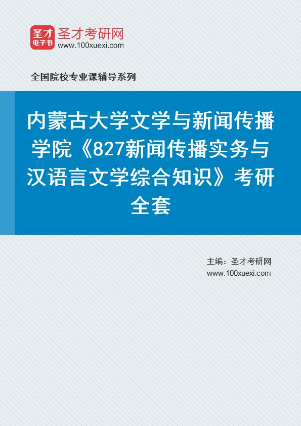 2021年内蒙古大学文学与新闻传播学院《827新闻传播实务与汉语言文学综合知识》考研全套