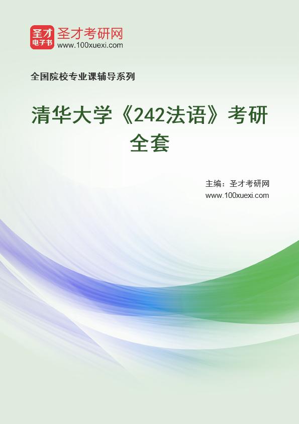 2021年清华大学《242法语》考研全套
