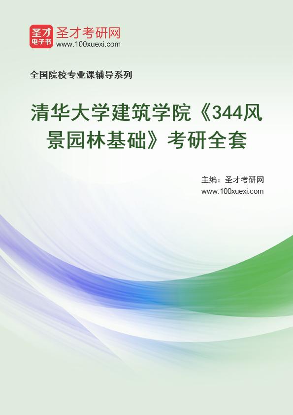 2021年清华大学建筑学院《344风景园林基础》考研全套