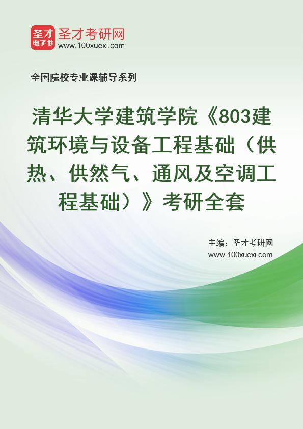 2021年清华大学建筑学院《803建筑环境与设备工程基础(供热、供然气、通风及空调工程基础)》考研全套