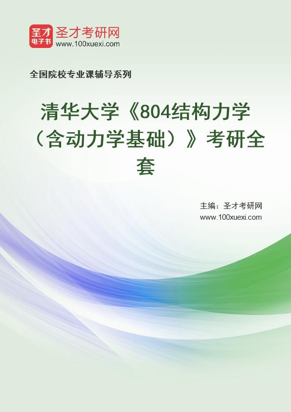 2021年清华大学《804结构力学(含动力学基础)》考研全套