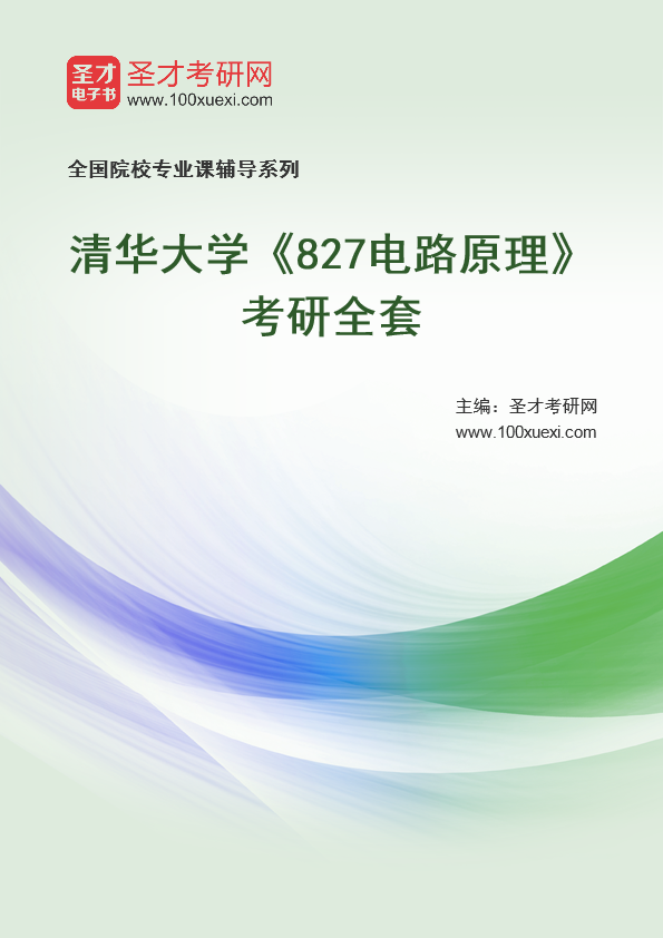 2021年清华大学《827电路原理》考研全套