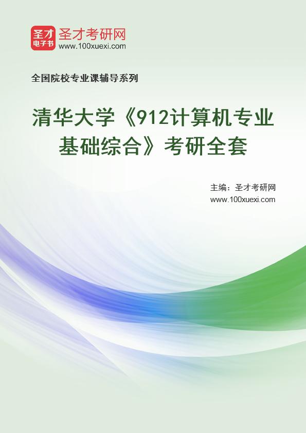 2021年清华大学《912计算机专业基础综合》考研全套