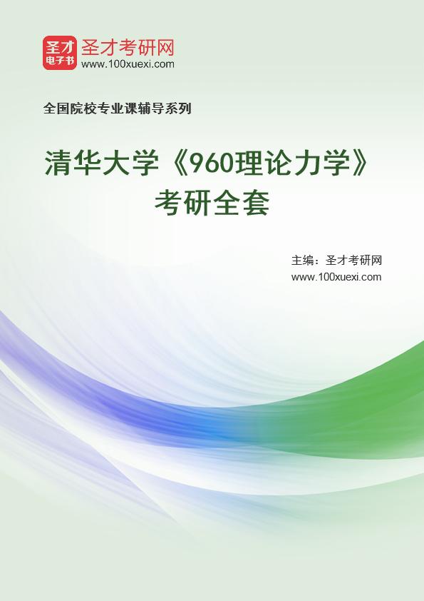 2021年清华大学《960理论力学》考研全套