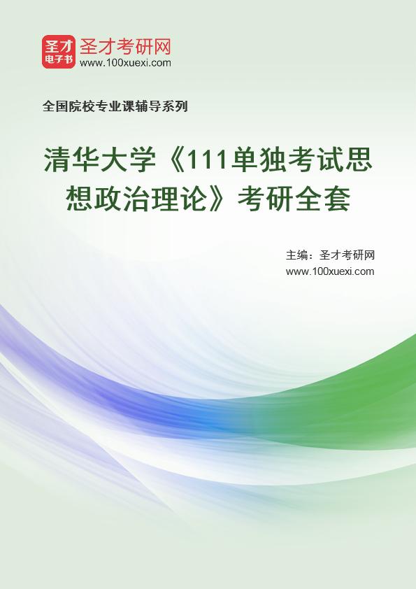 2021年清华大学《111单独考试思想政治理论》考研全套