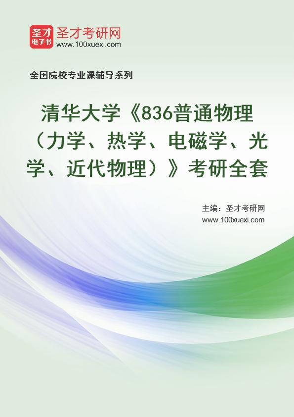 2021年清华大学《836普通物理(力学、热学、电磁学、光学、近代物理)》考研全套