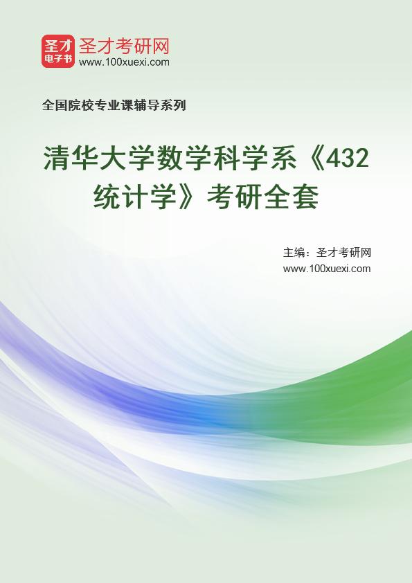 2021年清华大学数学科学系《432统计学》考研全套