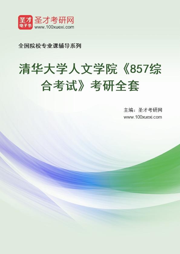 2021年清华大学人文学院《857综合考试》考研全套