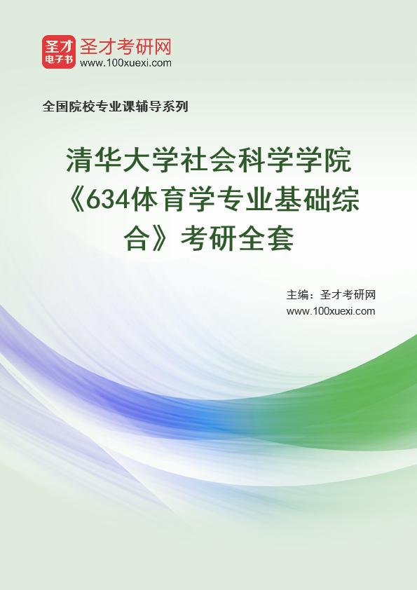 2021年清华大学社会科学学院《634体育学专业基础综合》考研全套