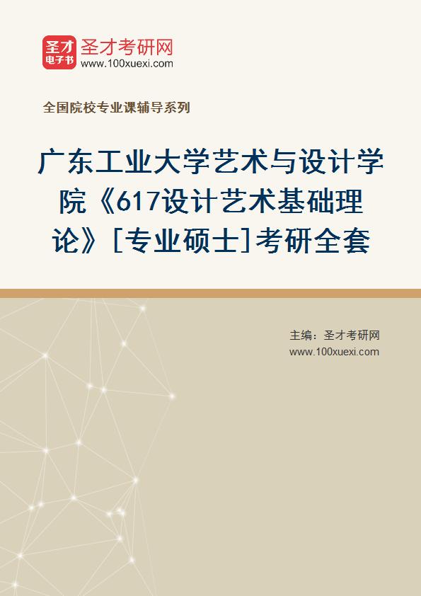 2021年广东工业大学艺术与设计学院《617设计艺术基础理论》[专业硕士]考研全套