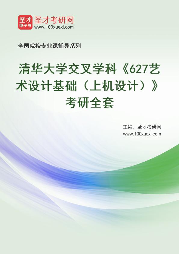 2021年清华大学交叉学科《627艺术设计基础(上机设计)》考研全套
