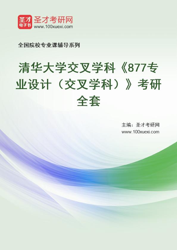 2021年清华大学交叉学科《877专业设计(交叉学科)》考研全套