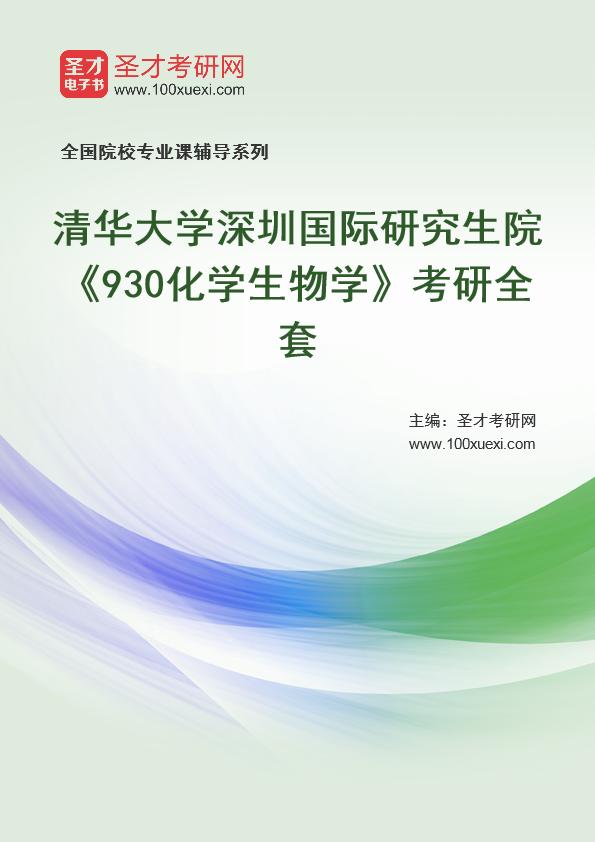 2021年清华大学深圳国际研究生院《930化学生物学》考研全套