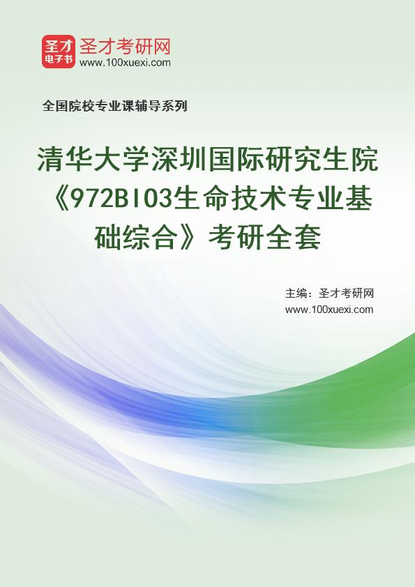 2021年清华大学深圳国际研究生院《972BIO3生命技术专业基础综合》考研全套